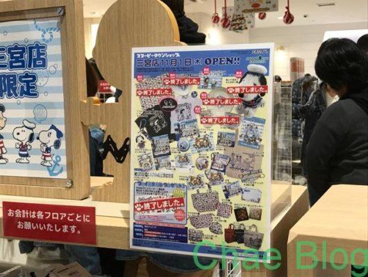 スヌーピータウンショップ三宮店グッズ