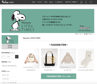 スヌーピーの阪急西宮のお店通販サイト
