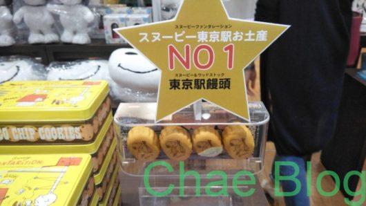 スヌーピー「ファンタレーション展」期間限定ショップグッズ