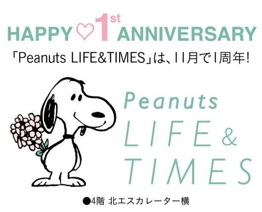 スヌーピーの「ピーナッツライフ&タイムズ」1周年記念商品