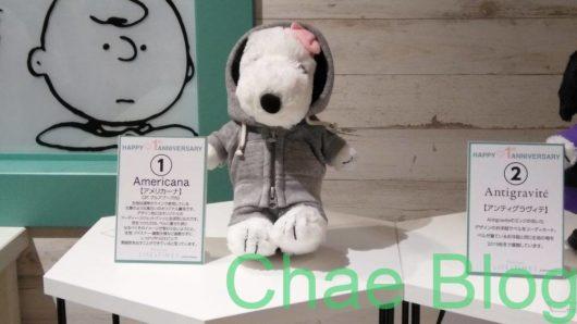 スヌーピー阪急西宮ガーデンズのお店2019年11月リポ