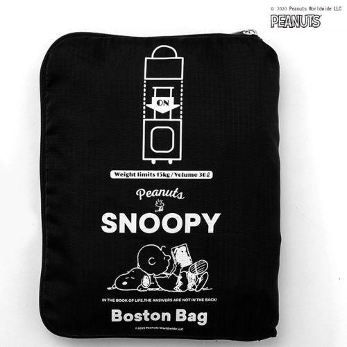 スヌーピー小さくたためて大きく広がるボストンバックBOOK