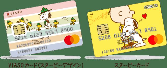 スヌーピー柄クレジットカード