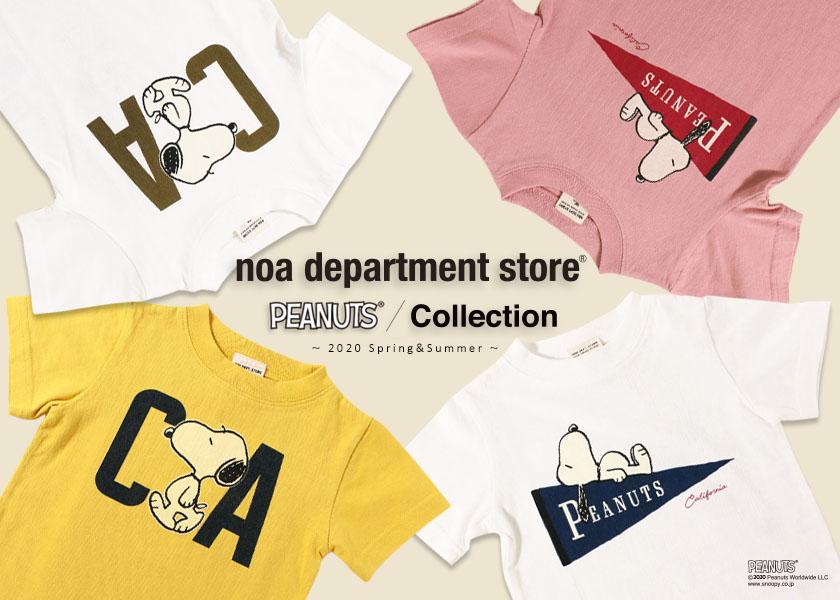 スヌーピーとノアデパートメントストアコラボのTシャツ2020