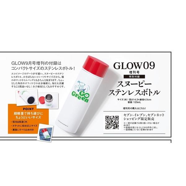 スヌーピーステンレスボトルが付録・雑誌GLOW2020年9月増刊号