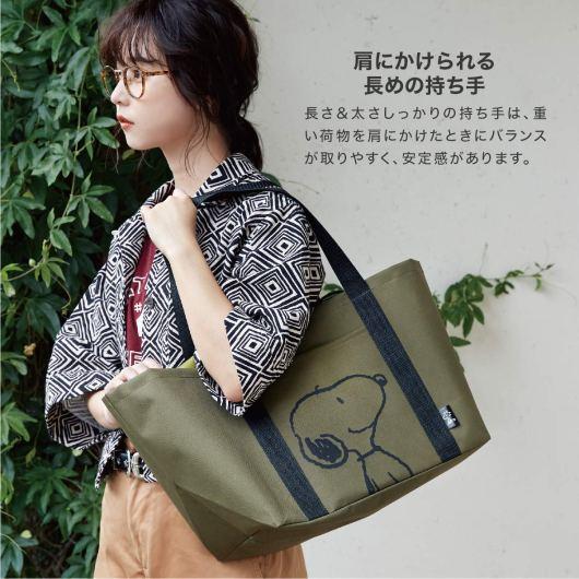 スヌーピーのレジカゴショッピングバッグが付録の10月5日発売ムック本