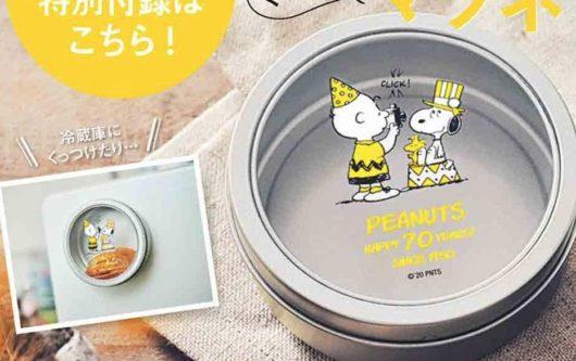 スヌーピーマグネット缶ケースが付録♬ステディ2020年12月増刊号