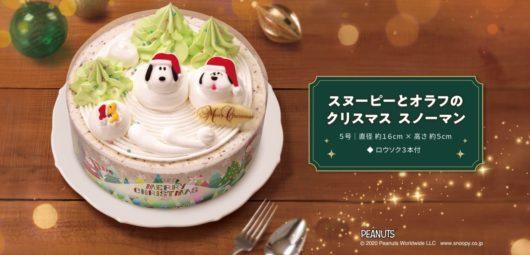 スヌーピーのクリスマス用サーティーワンアイスケーキ2020