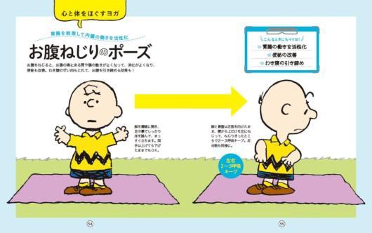 https://gkp-スヌーピーのヨガ本/2020/11/25/33929/