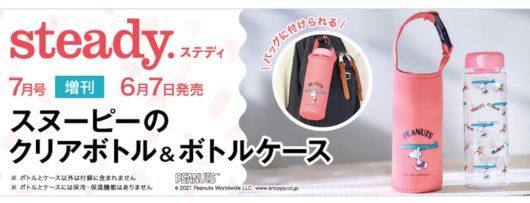 スヌーピークリアボトル&ケースが付録・ステディ2021年7月号増刊