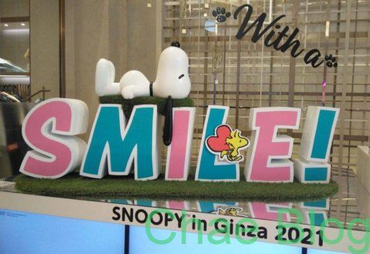 スヌーピーin銀座2021・商品リポート