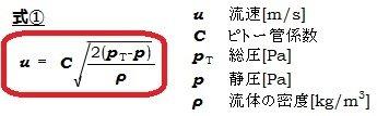 流体の流速、ピトー管係数、動圧(総圧-静圧)、流体密度の関係の式