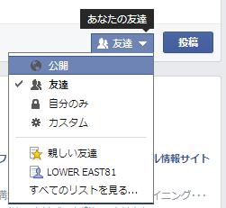 <!--:ja-->Facebookの投稿は、公開範囲「友達」になってればシェアされても友達以外は見れない(※抜け道もある)<!--:-->