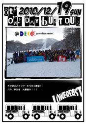 <!--:ja-->10-11シーズン 初滑り@Deco<!--:-->