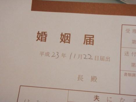 「いい夫婦の日(11月22日)」に入籍しました。