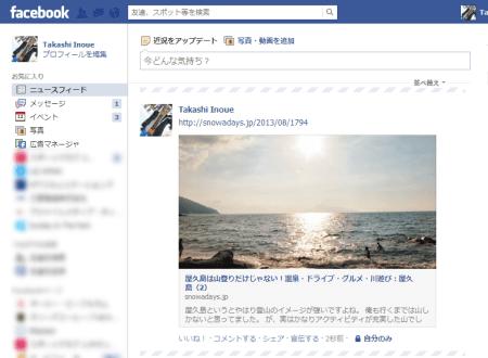 FacebookのOGP画像の仕様がまた変更。ニュースフィードでもタイムラインでも欠けないようにする方法。
