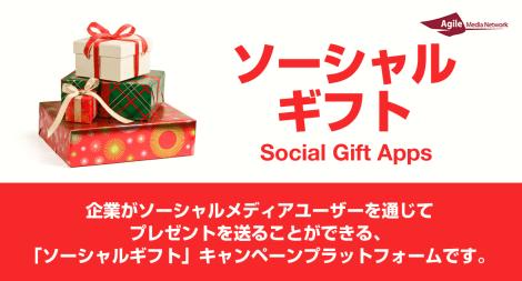 [PR] ソーシャルギフト キャンペーンアプリの紹介