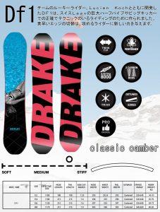 16-17 DRAKE(ドレイク)の予約購入は?