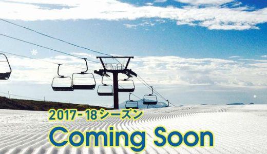 2017-2018年 日本一オープンが早いイエティ(Yeti)のオープン日は?
