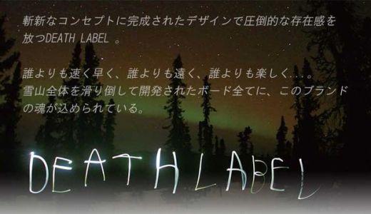 18-19年モデル DEATH LABELの予約購入は?