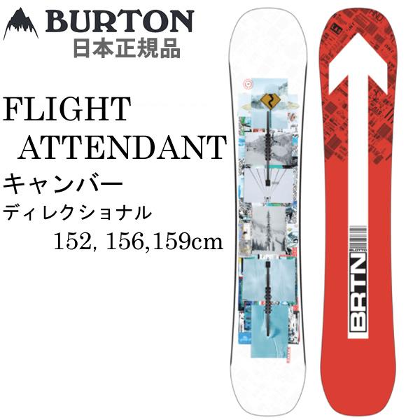 21-22 Burton FLIGHT ATTENDANT