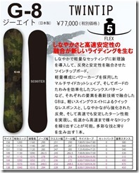 16-17-scooter-g8