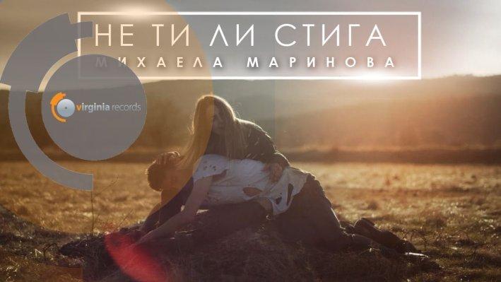 Михаела Маринова - Не ти ли стига [English Subtitles] 1