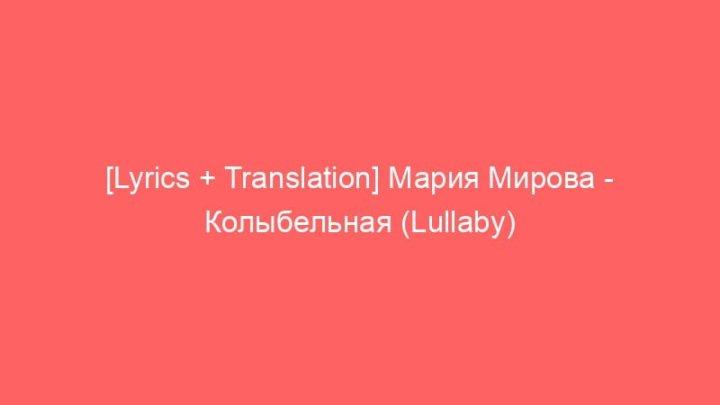 [Lyrics + Translation] Мария Мирова - Колыбельная (Lullaby) 1