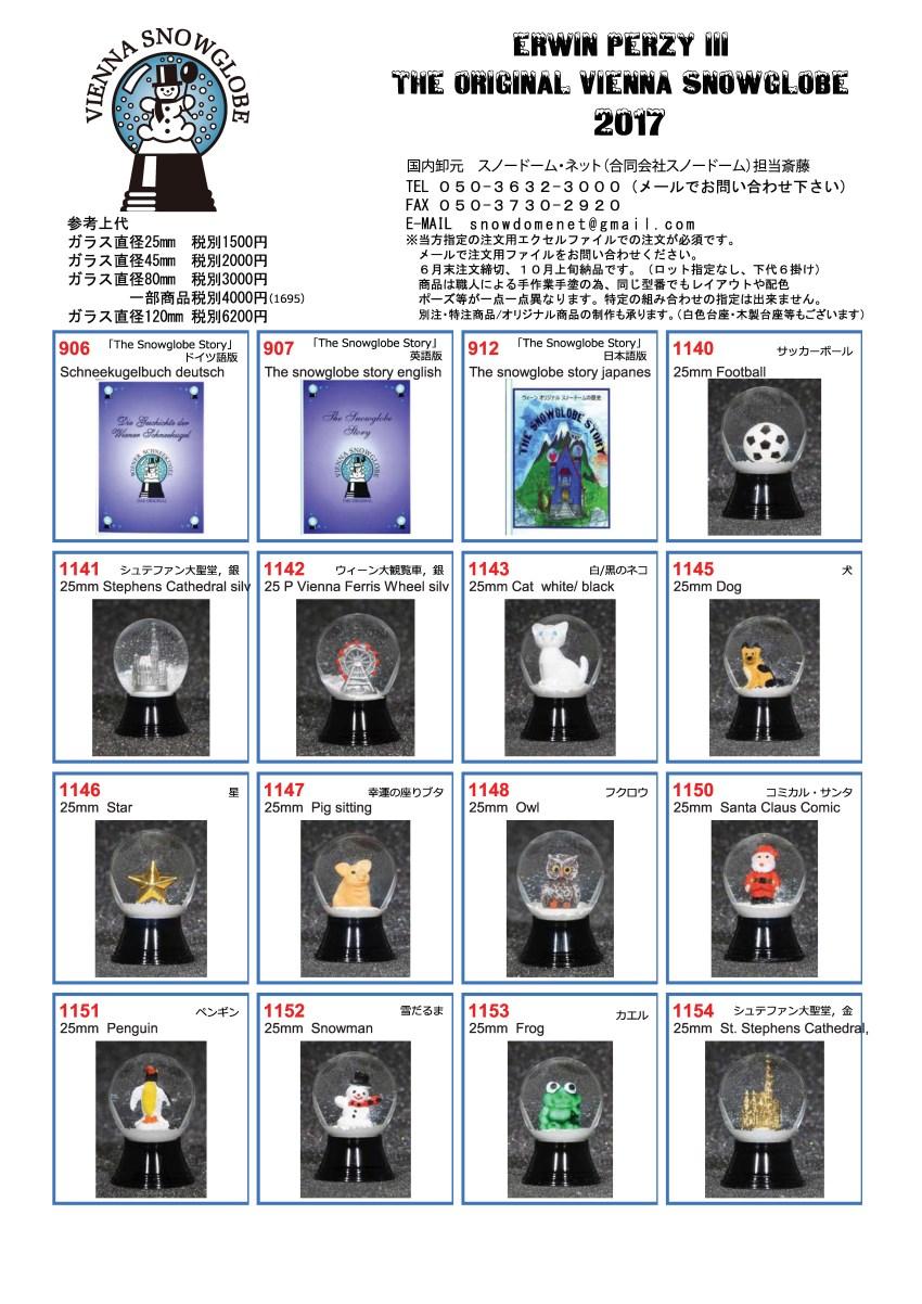 2017-18P PERZY catalog-japanese-_ページ_01