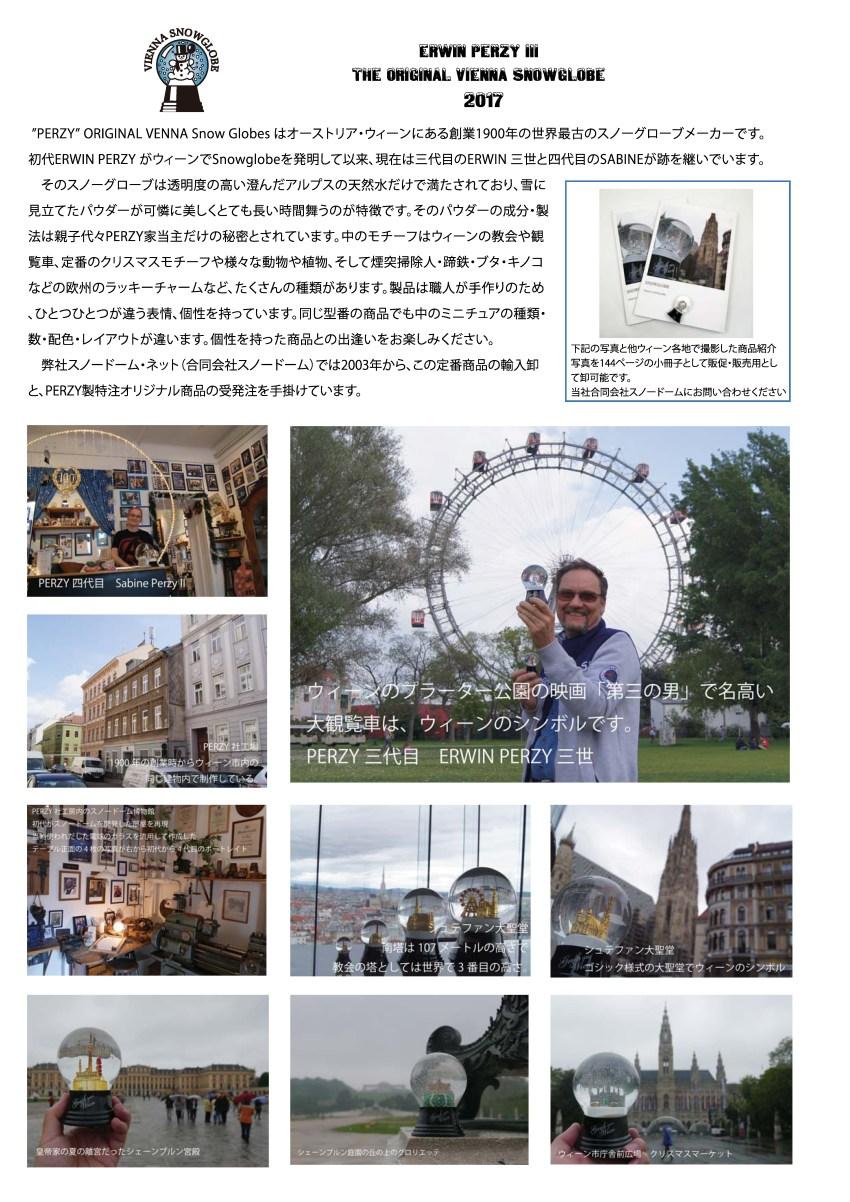 2017-18P PERZY catalog-japanese-_ページ_16