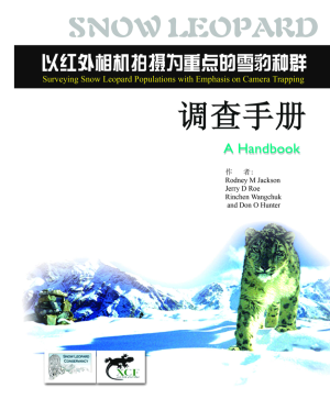 Snow leopard populations with emphasis on camera trapping_a handbook ( English + Chinese)