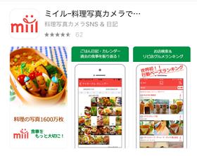 アプリ(ミイル)紹介画像