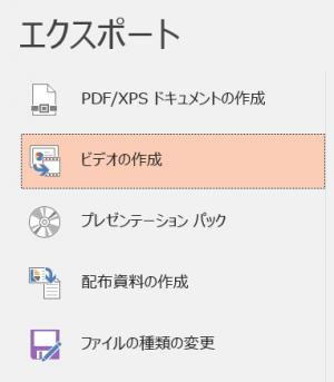 Powerポイント操作画面