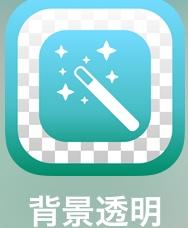 背景透明 ロゴ