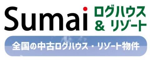 Sumaiログハウス&リゾート