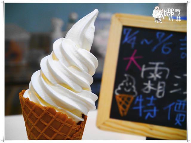 純生生乳霜淇淋