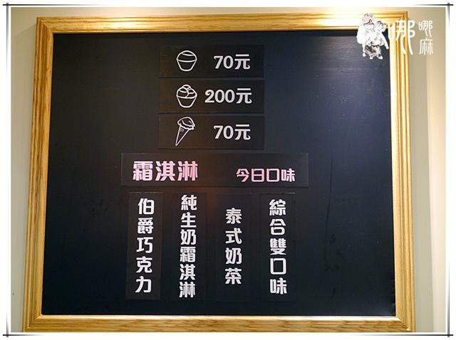 霜淇淋菜單