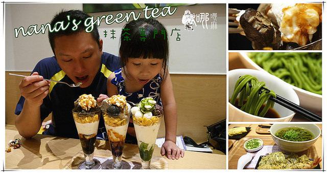 【林口三井OUTLET美食】nana's green tea~口感軟Q令人驚豔的抹茶烏龍冷麵和朝思暮想的抹茶聖代