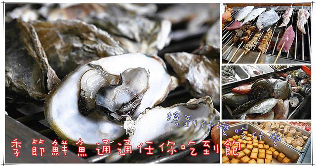 【宜蘭吃到飽】海世界複合式碳烤~海鮮控千萬不要錯過的滿滿鮮魚海鮮通通任你吃到飽。還有帶殼牡蠣小山