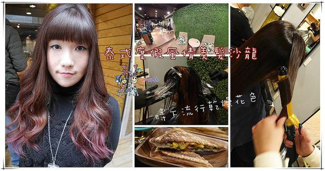 【台北美髮】EAN Hair Salon(設計師煒翔)~泰式風格美髮沙龍。哪哪麻也有漂亮的乾燥花髮色囉!