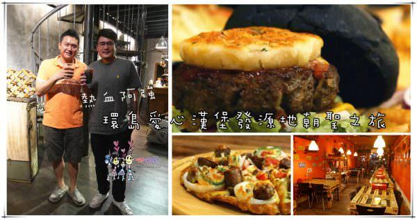 【屏東美食】WOW美式餐廳~環島愛心漢堡朝聖之旅。大塊骰子牛放披薩上原來披薩也超好吃啊!