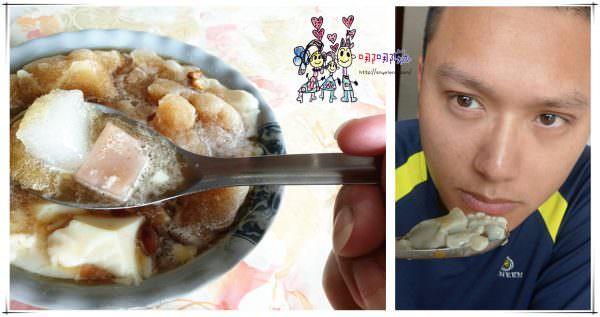 【桃園隱藏版美食】大溪傳統豆花~交流道附近CP值很高的大溪豆花還有糖水冰沙。脆圓芋圓必點