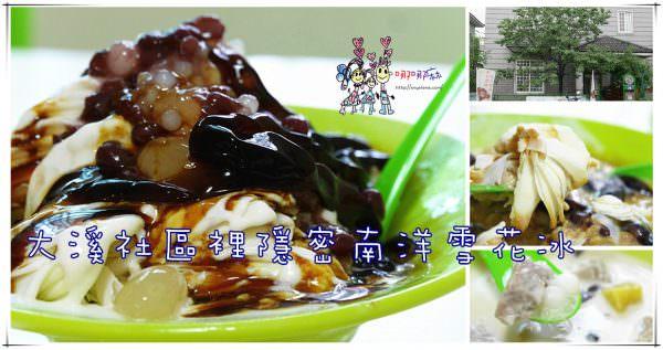 【桃園隱藏版美食】Ola南洋雪花冰~大溪埔頂歐風社區內道地新加坡口味甜品。真多雪花冰料真的很多啊!