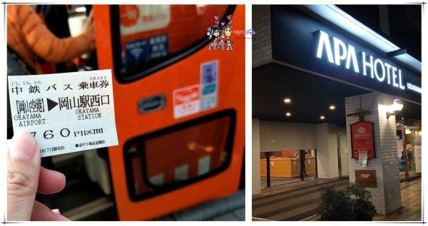 岡山旅遊,岡山自由行,岡山住宿,日本岡山,岡山機場,岡山車站,岡山車站住宿