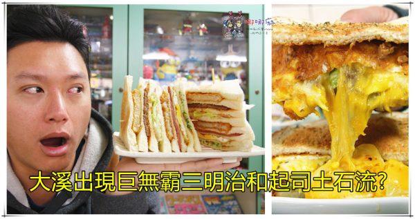 桃園美食,大溪美食,早餐,起司土石流,食尚玩家,T1早餐坊