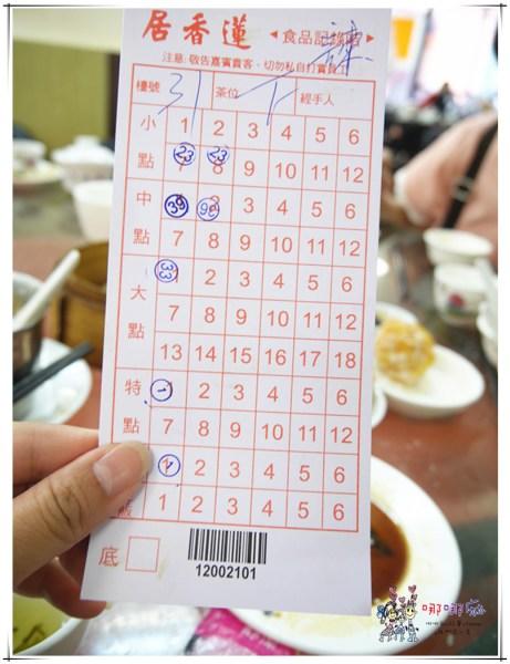 香港美食,蓮香居,港式茶樓,香港旅遊,老店,飲茶