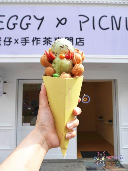 桃園美食,龍潭美食,雞蛋仔,冰淇淋,EGGY&PICNIC