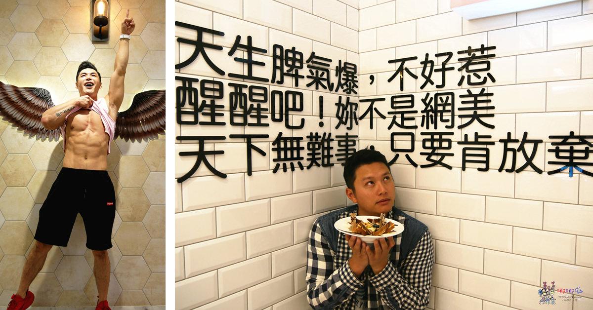 《新莊吃到飽餐廳推薦》猛男吉祥給妳公主般待遇的【公主病義大利餐廳】吃到飽竟然也有這種品質?