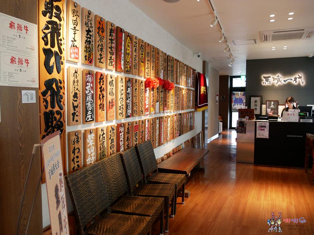 日本和牛,岐阜縣,飛驒牛,飛騨牛一頭家,馬喰一代,県庁東,名古屋美食,日本旅遊,日本自由行