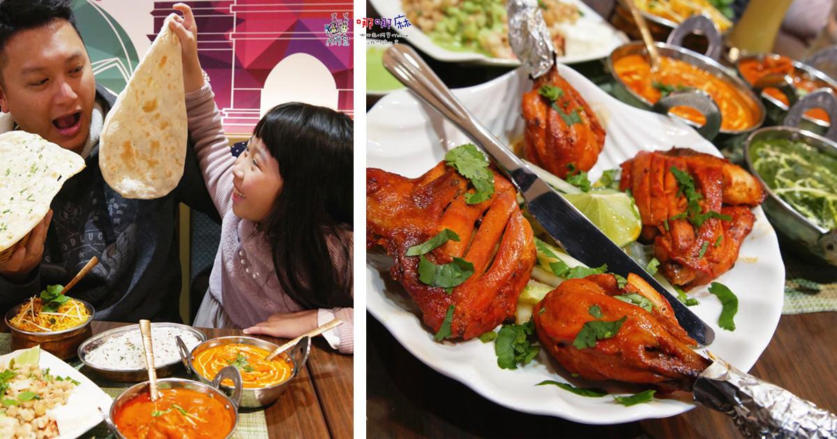 【桃園美食】原來印度咖哩和我們想的不一樣《莎堤亞印度料理》吃印度餐一定要用手抓嗎?